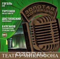 Театр у микрофона. Золотая коллекция часть 3 (2005 г.)