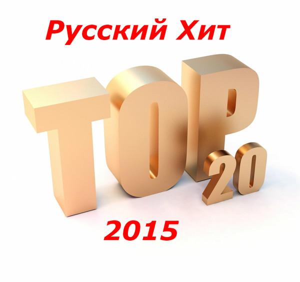 Русский Хит Топ-20
